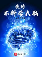 我的不科学大脑