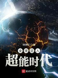 全球迈入超能时代